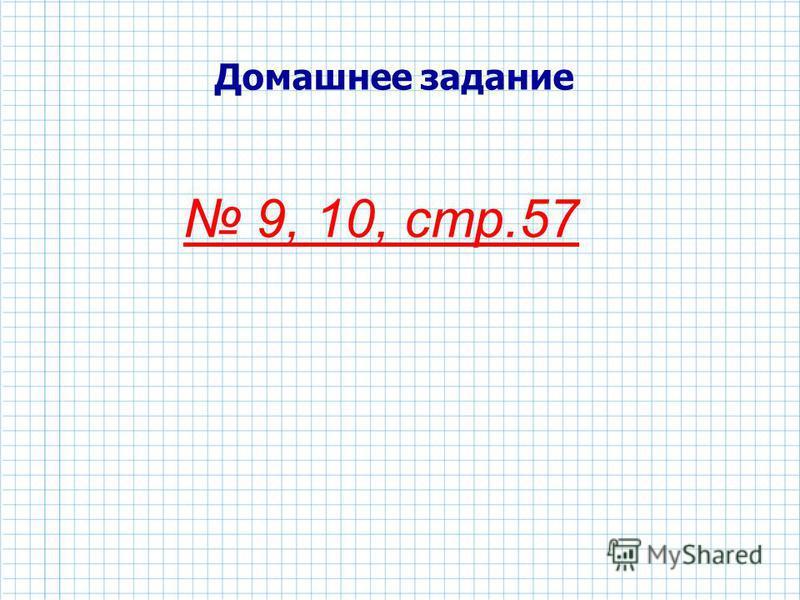Домашнее задание 9, 10, стр.57