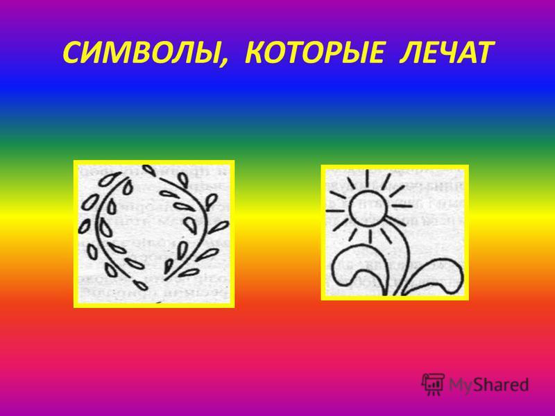 СИМВОЛЫ, КОТОРЫЕ ЛЕЧАТ соняшник