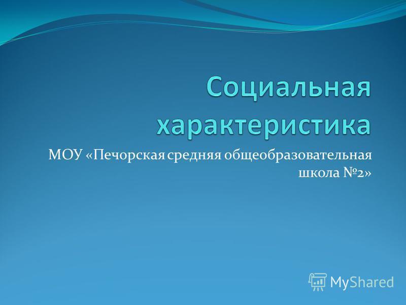 МОУ «Печорская средняя общеобразовательная школа 2»