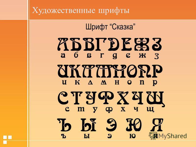 Стр. 520.01.2006 Презентация Художественные шрифты