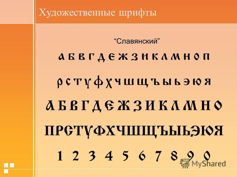 Стр. 720.01.2006 Презентация Художественные шрифты