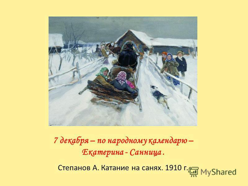 7 декабря – по народному календарю – Екатерина - Санница. Степанов А. Катание на санях. 1910 г.