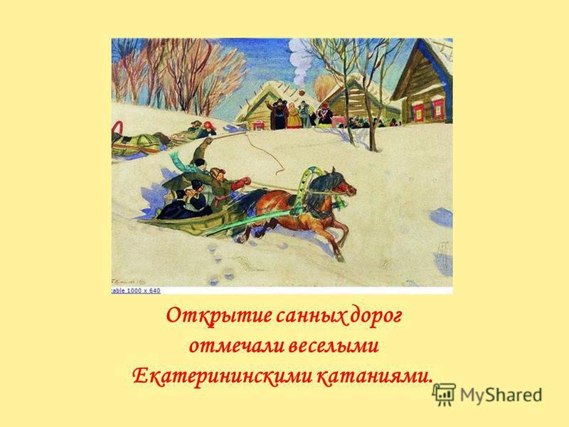 Открытие санных дорог отмечали веселыми Екатерининскими катаниями.