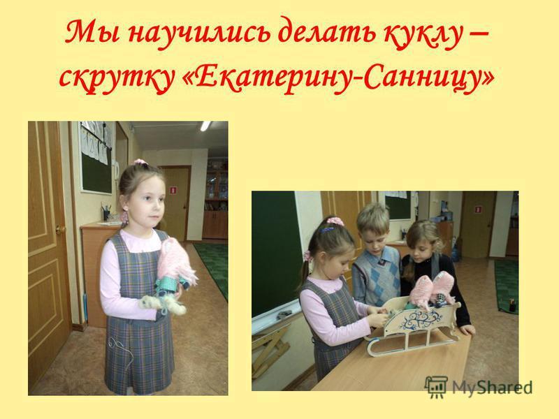 Мы научились делать куклу – скрутку «Екатерину-Санницу»