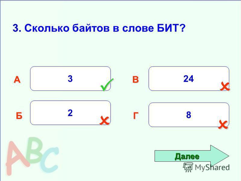 3. Сколько байтов в слове БИТ? 3 Б АВ Г 2 24 8 Далее