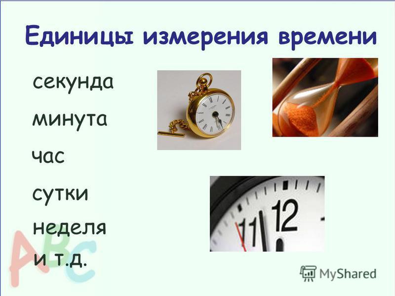 Единицы измерения времени секунда минута час сутки неделя и т.д.