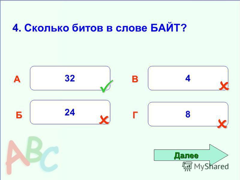 4. Сколько битов в слове БАЙТ? 32 Б АВ Г 24 4 8 Далее