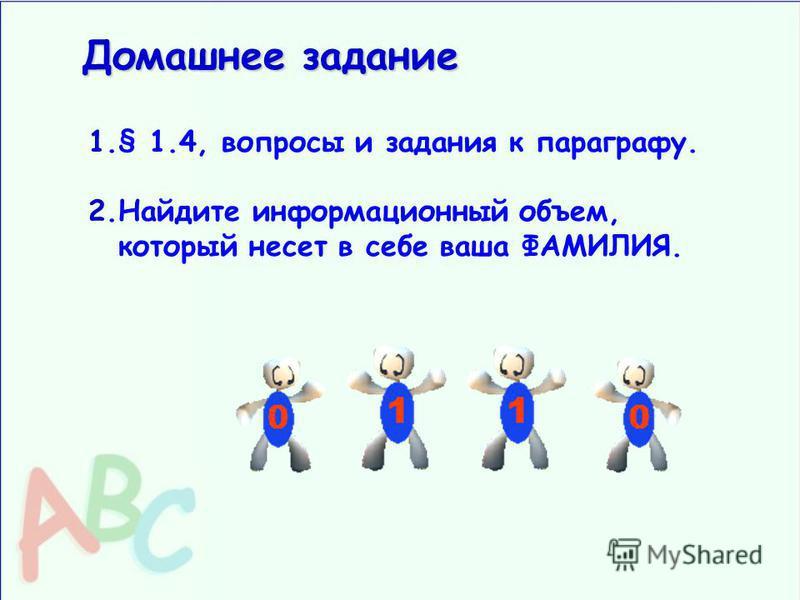 Домашнее задание 1.§ 1.4, вопросы и задания к параграфу. 2. Найдите информационный объем, который несет в себе ваша ФАМИЛИЯ.
