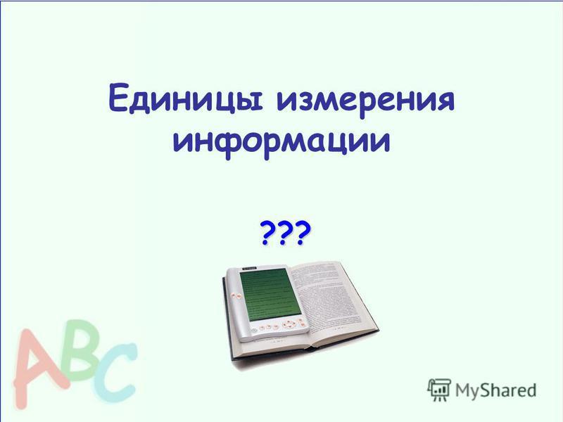 Единицы измерения информации ???