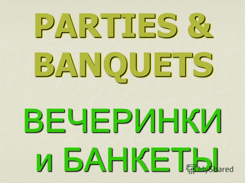 PARTIES & BANQUETS ВЕЧЕРИНКИ и БАНКЕТЫ