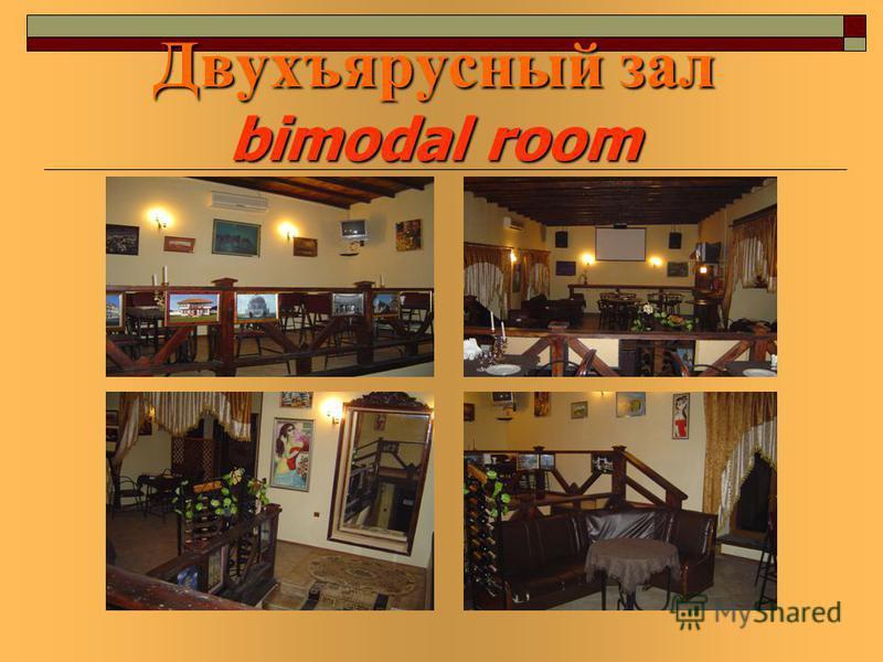 Двухъярусный зал bimodal room