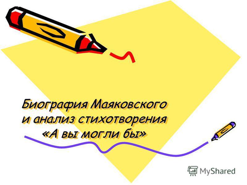 Биография Маяковского и анализ стихотворения «А вы могли бы»