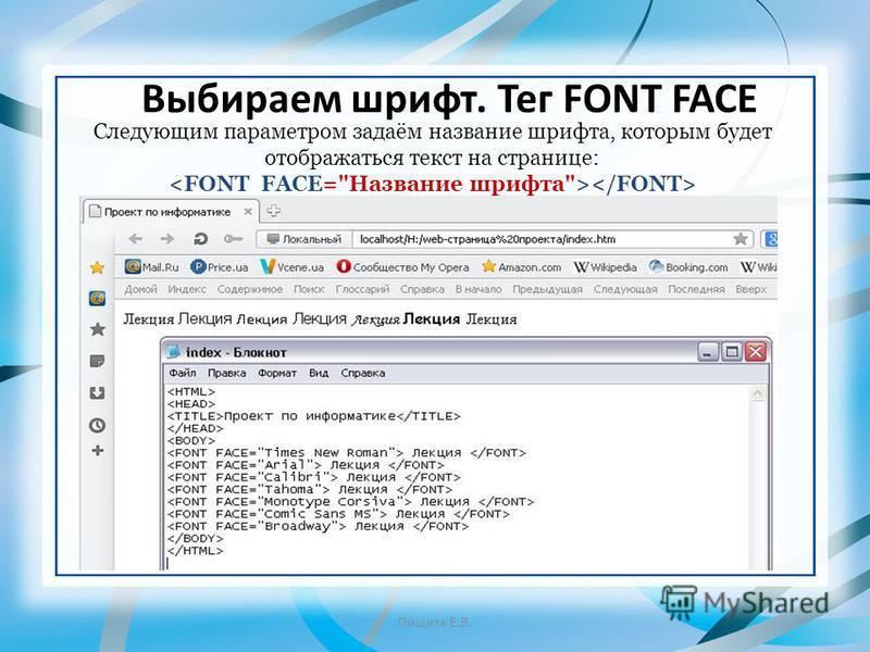 Выбираем шрифт. Тег FONT FACE Следующим параметром задаём название шрифта, которым будет отображаться текст на странице: Пищита Е.В.
