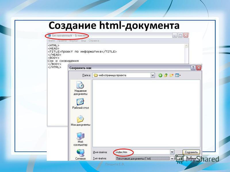 Создание html-документа Пищита Е.В.