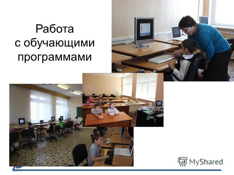 Работа с обучающими программами