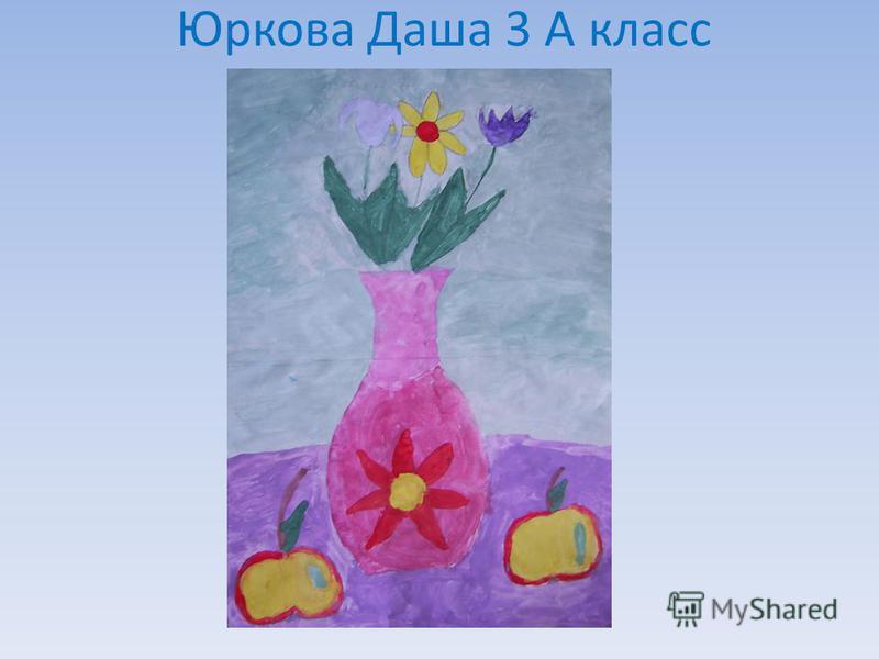 Юркова Даша 3 А класс