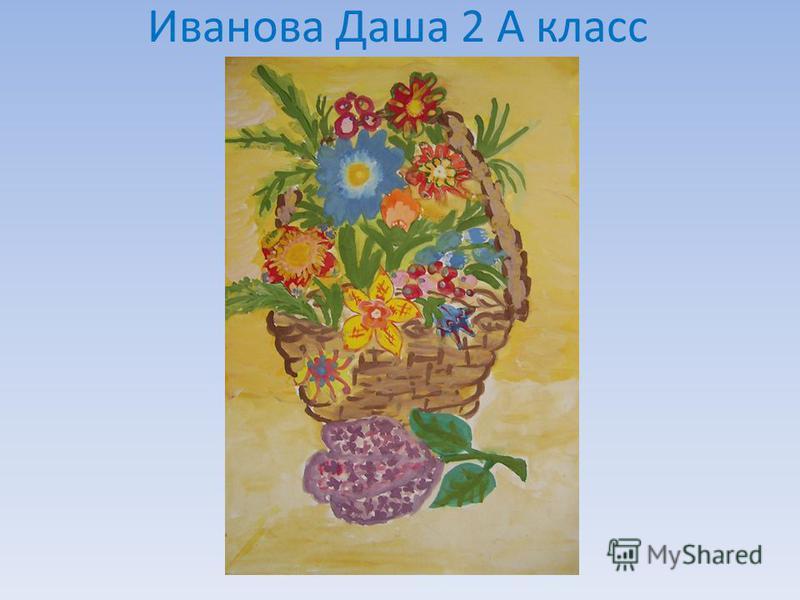 Иванова Даша 2 А класс