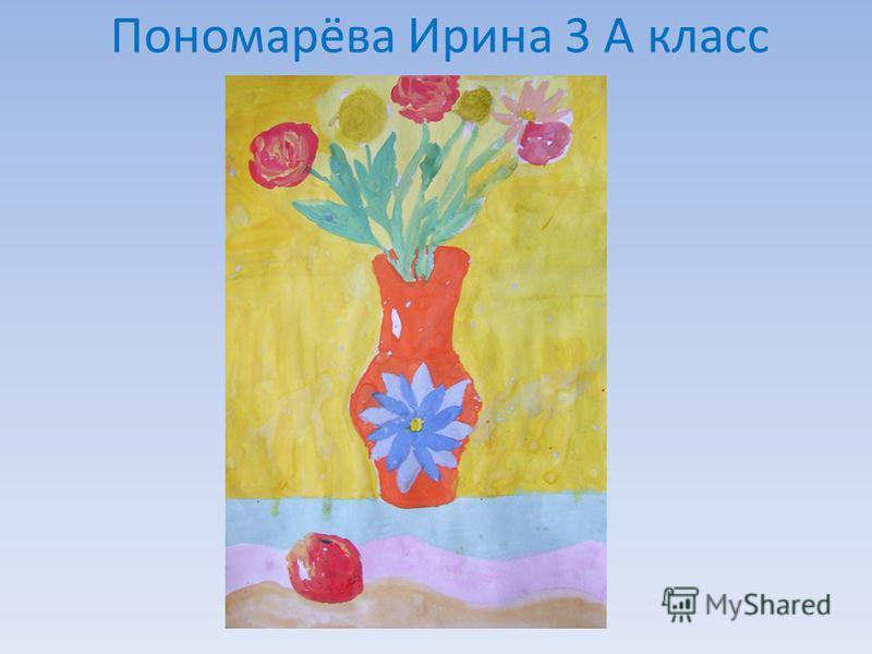 Пономарёва Ирина 3 А класс
