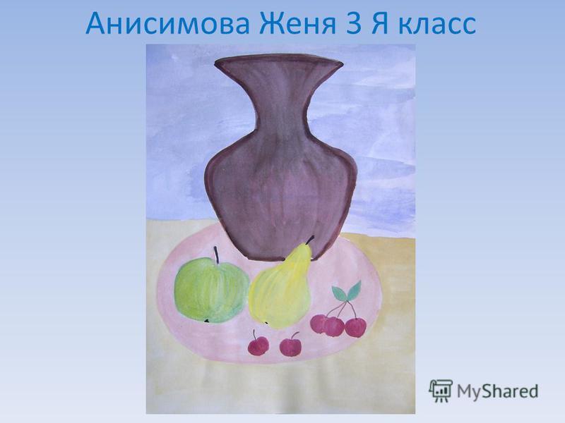 Анисимова Женя 3 Я класс
