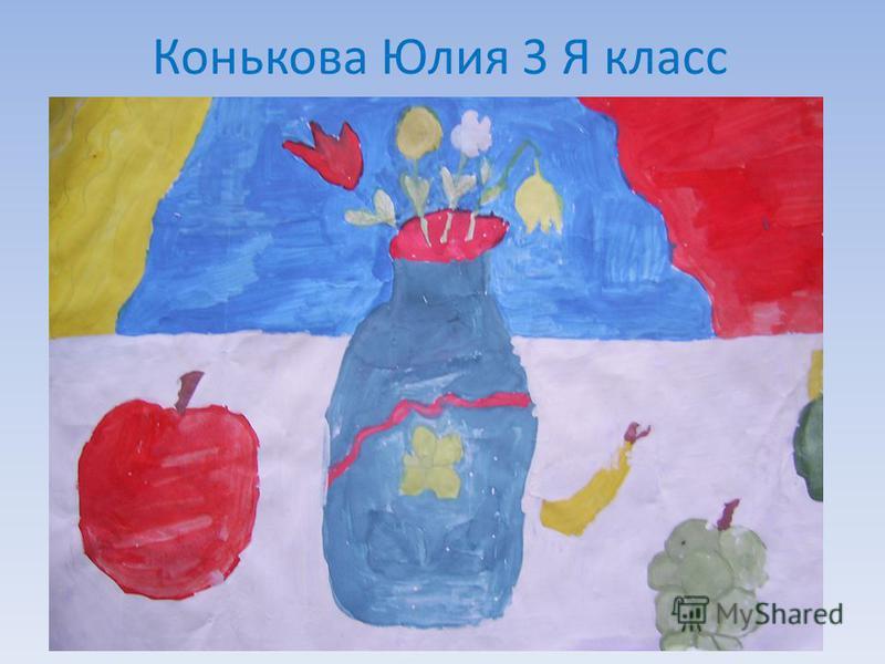 Конькова Юлия 3 Я класс