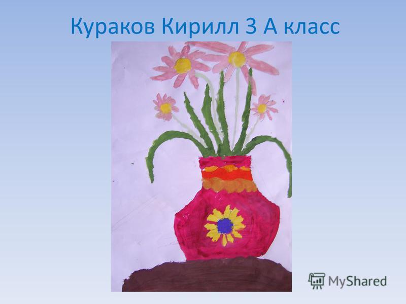 Кураков Кирилл 3 А класс