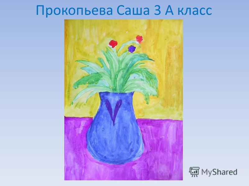 Прокопьева Саша 3 А класс