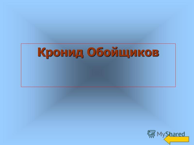33 Священник Константин Образцов