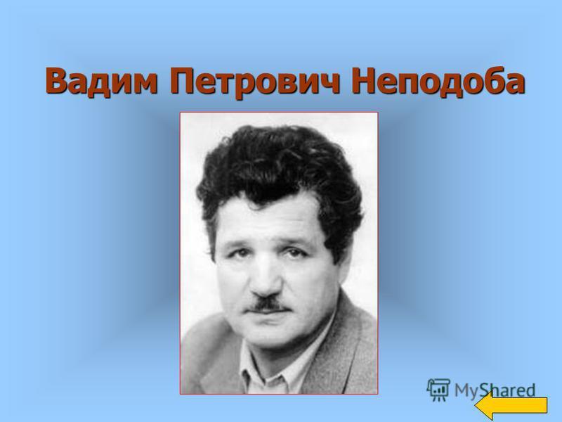 36 Л. Мирошниченко