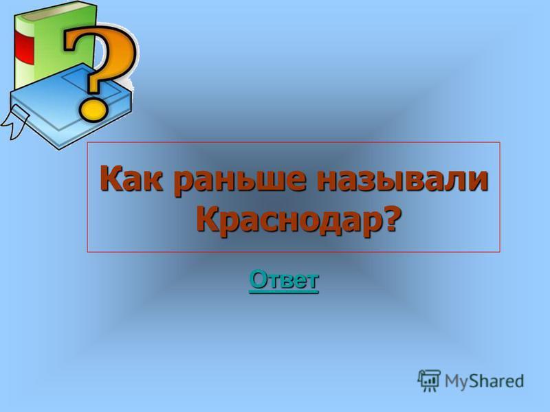Назовите главный город Краснодарского края. Ответ