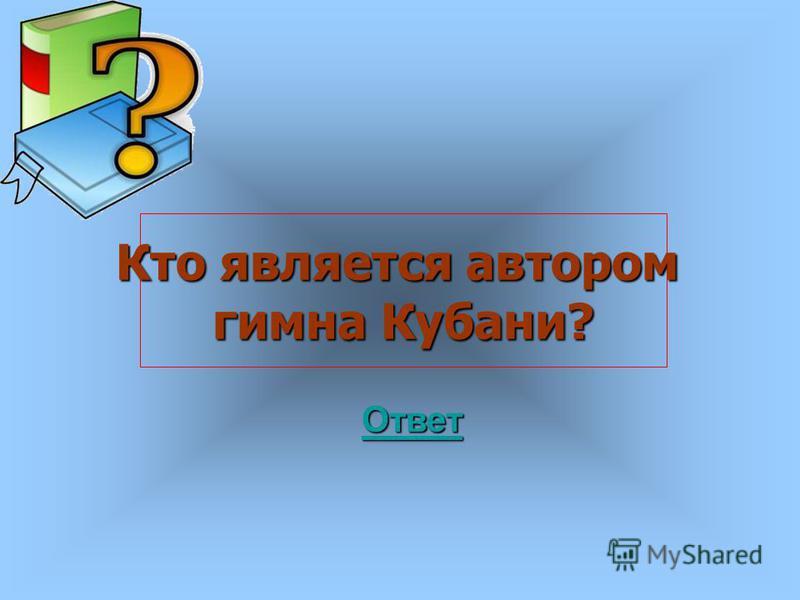 Когда был основан город Краснодар? город Краснодар? Ответ
