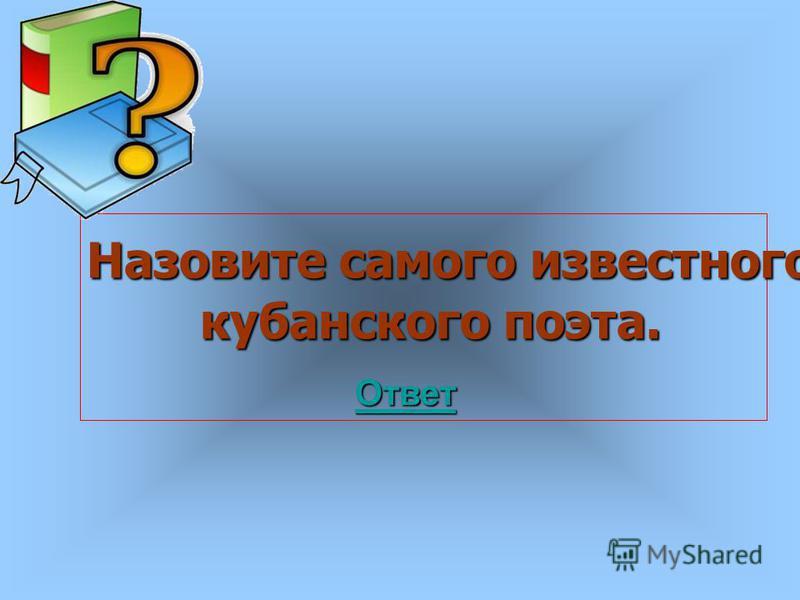 Кто является автором гимна Кубани? Ответ
