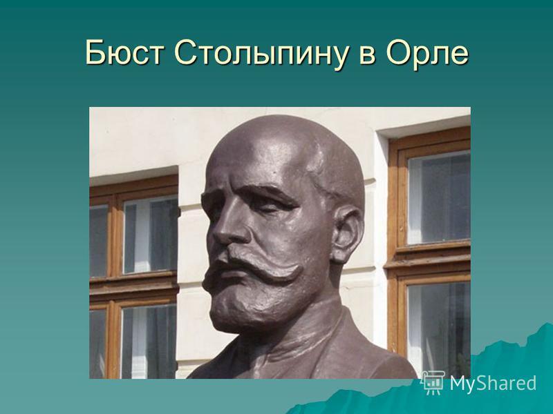 Бюст Столыпину в Орле