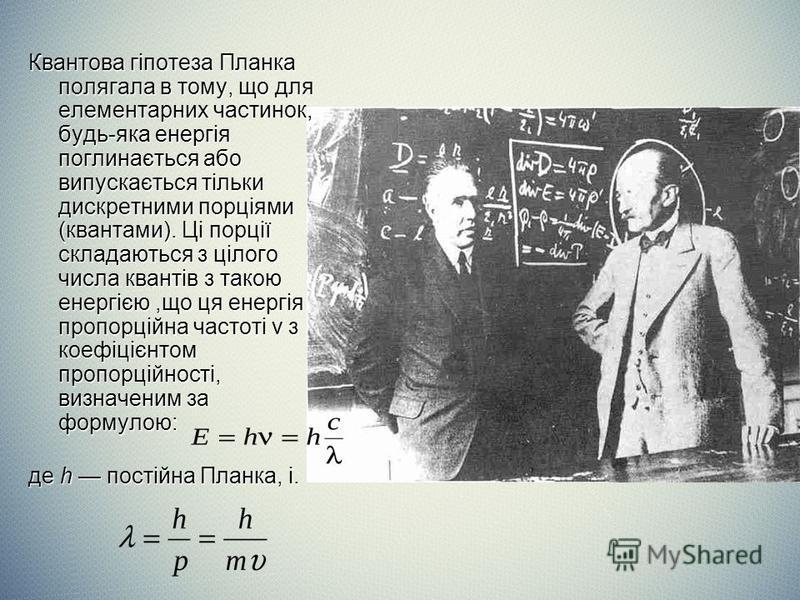 Квантова гіпотеза Планка полягала в тому, що для елементарних частинок, будь-яка енергія поглинається або випускається тільки дискретними порціями (квантами). Ці порції складаються з цілого числа квантів з такою енергією,що ця енергія пропорційна час