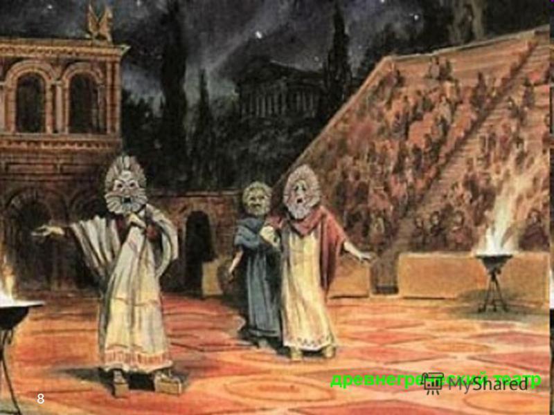 древнегреческая театральная маска древнегреческий театр 8