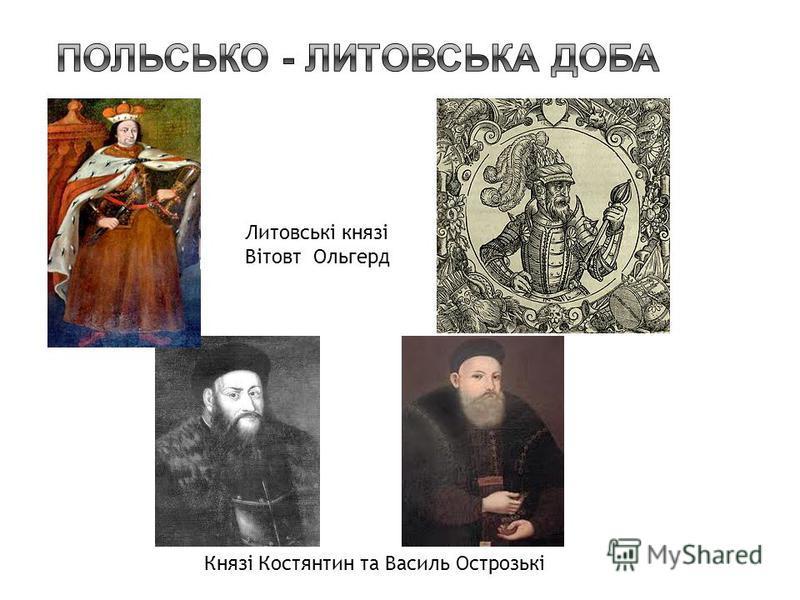 Литовські князі Вітовт Ольгерд Князі Костянтин та Василь Острозькі
