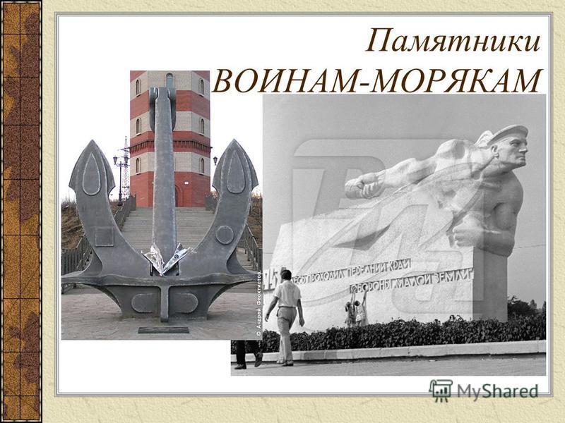 Памятники ВОИНАМ-МОРЯКАМ