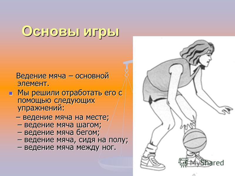 Физическая подготовка А также игра без мяча... А также игра без мяча... Игра без мяча дает детям первоначальное чувство команды, ощущение партнеров, чтобы, когда они возьмут мяч, уже могли сыграть вместе. Игра без мяча дает детям первоначальное чувст