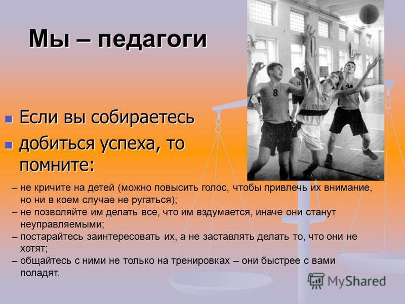 Качества, необходимые любому тренеру жесткость; жесткость; целеустремленность; целеустремленность; общительность; общительность; упорство; упорство; командный дух; командный дух; дух лидера. дух лидера.
