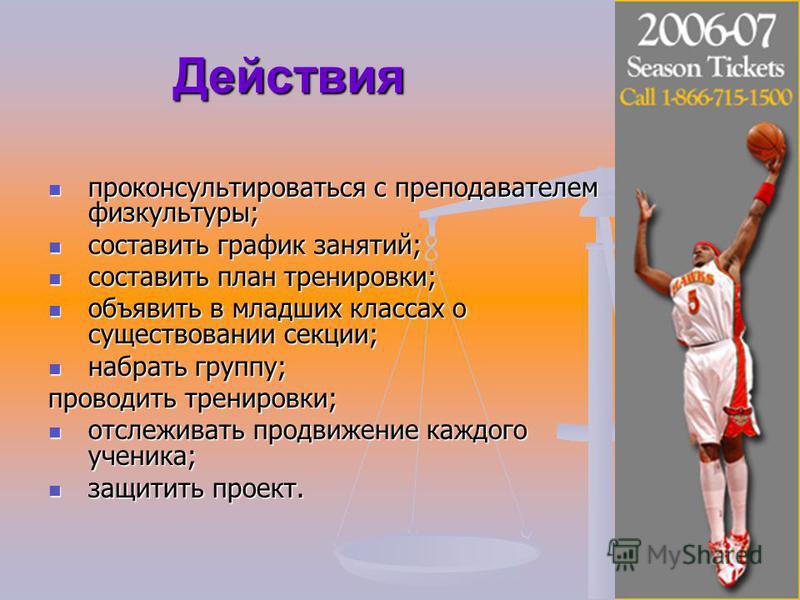 Почему мы решили сделать этот проект? Задачи, которые поставили перед собой участники проекта: 1) организовать детскую секцию по баскетболу; 2) научить детей азам баскетбольной игры; 3) попытаться получить тренерский опыт; 4) полноценно тренировать.