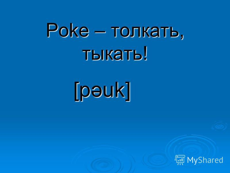 Poke – толкать, тыкать! [pəuk]