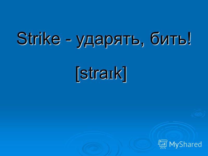Strike - ударять, бить! [stra ɪ k]