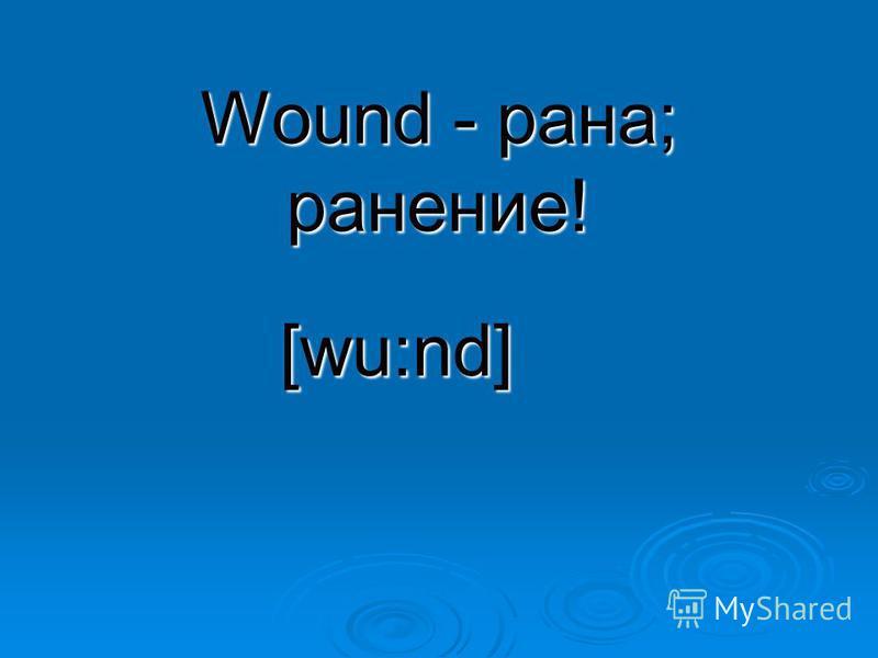 Wound - рана; ранение! [wu:nd]