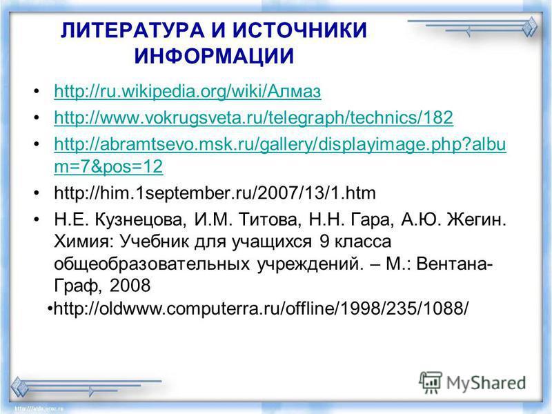 ЛИТЕРАТУРА И ИСТОЧНИКИ ИНФОРМАЦИИ http://ru.wikipedia.org/wiki/Алмаз http://www.vokrugsveta.ru/telegraph/technics/182 http://abramtsevo.msk.ru/gallery/displayimage.php?albu m=7&pos=12http://abramtsevo.msk.ru/gallery/displayimage.php?albu m=7&pos=12 h