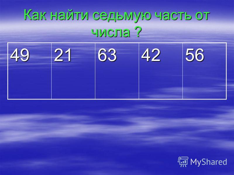 Проведи линии от каждого примера к его результату 21: 7 56 : 7 14 : 7 28 : 7 35 : 7 2453824538