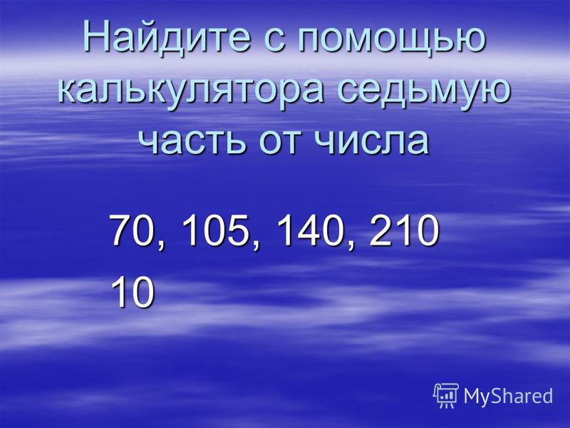 4921634256 73968