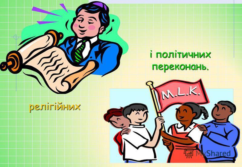 У всіх всіх дітей рівні права незалежно від Конвенція національності, статі,