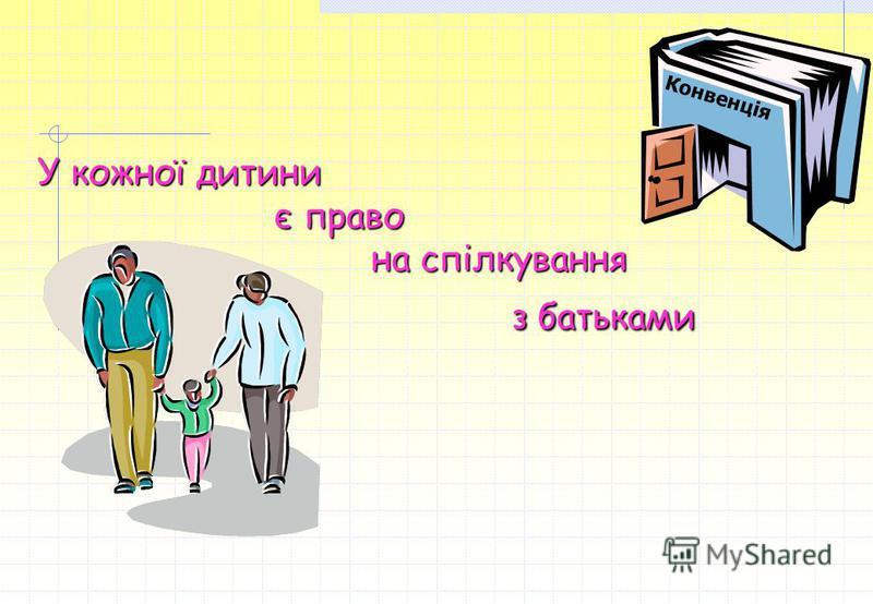 У кожної дитини є право на життя, виживання і вільний розвиток