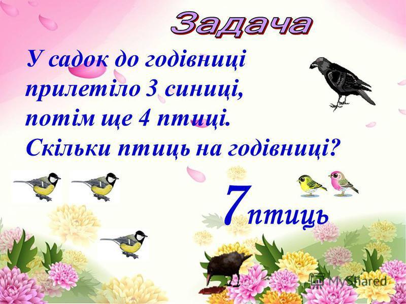 У садок до годівниці прилетіло 3 синиці, потім ще 4 птиці. Скільки птиць на годівниці? 7 птиць
