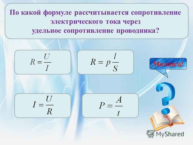 Какая из приведённых формул соответствует закону Ома для участка цепи: Подумай! Молодец!