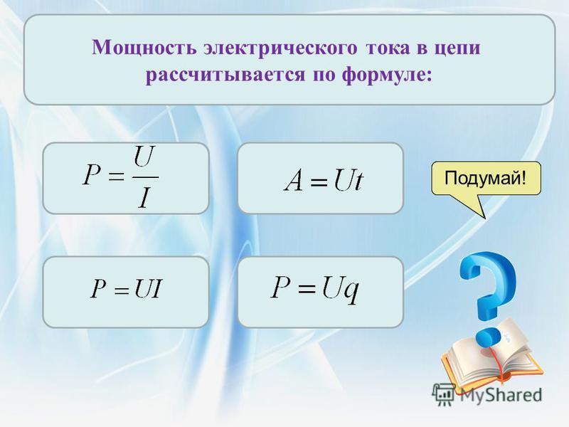 По какой формуле рассчитывается сопротивление электрического тока через удельное сопротивление проводника? Подумай! Молодец!
